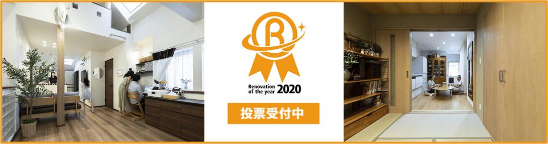 リノベーション・オブ・ザ・イヤー2020ロゴ